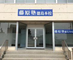 徳島大学常三島キャンパス目の前。理数系のことなら藤原塾