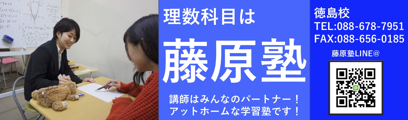 徳島で理科・数学・英語のことなら藤原塾!小学生・中学生・高校生まで対応!1対1の個別指導も行なっております。