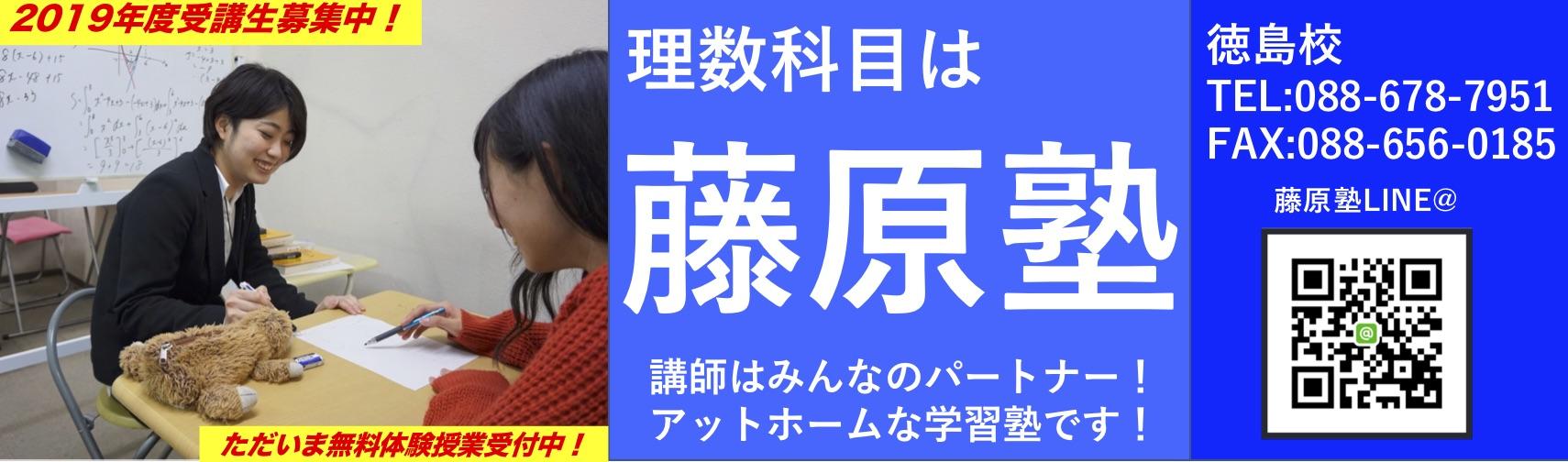 徳島で理科・数学・英語のことなら藤原塾!小学生・中学生・高校生まで対応!1対1の個別指導も行なっております。(理科:物理・化学・生物)
