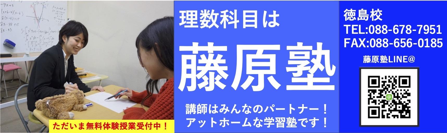 徳島で理科・数学・英語のことなら藤原塾!小学生・中学生・高校生まで対応!1対1の個別指導も行なっております。(理科:物理・化学・生物)自習室完備